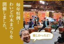 ydonoki_column_matsuri_l