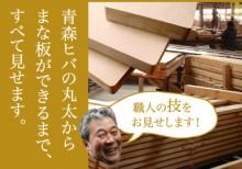 青森ヒバの丸太からまな板ができるまですべて見せます。