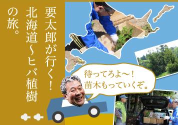 要太郎が行く!北海道~ヒバ植樹の旅 「出発」