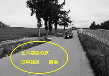 要太郎が行く!北海道~ヒバ植樹の旅 「途中経過報告 前編」