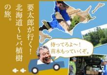 ydonoki_web_top_colmn_hokkaido_l