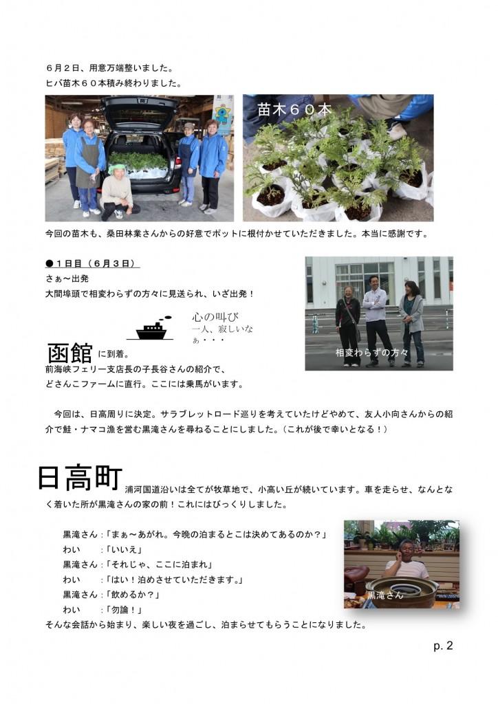 北海道植樹トリップ2017年(ドラッグされました) (1)