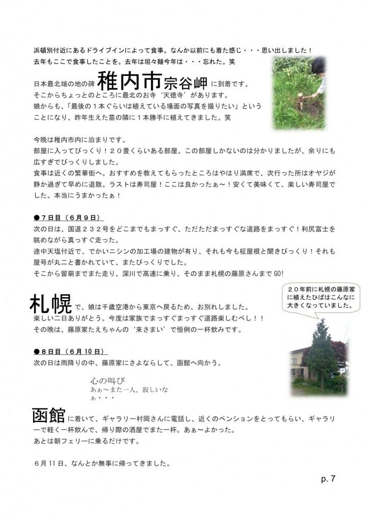 北海道植樹トリップ2017年(ドラッグされました) 5