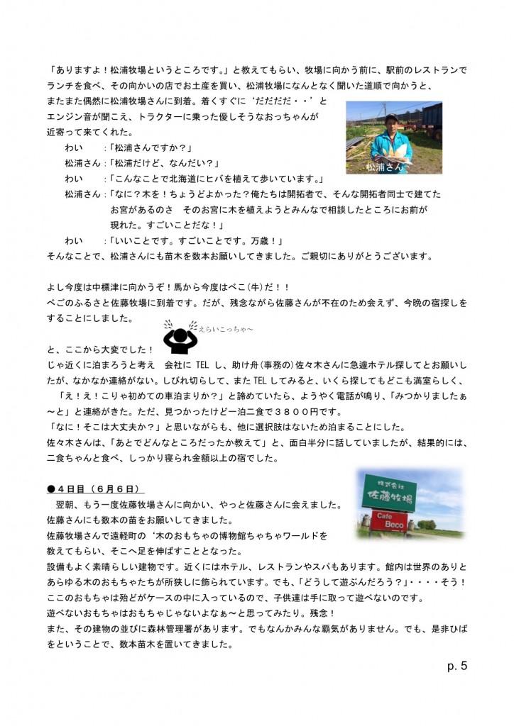 北海道植樹トリップ2017年(ドラッグされました) 3