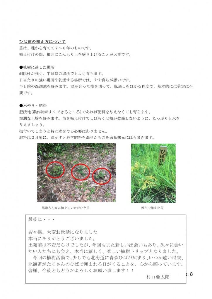 北海道植樹トリップ2017年(ドラッグされました) 6