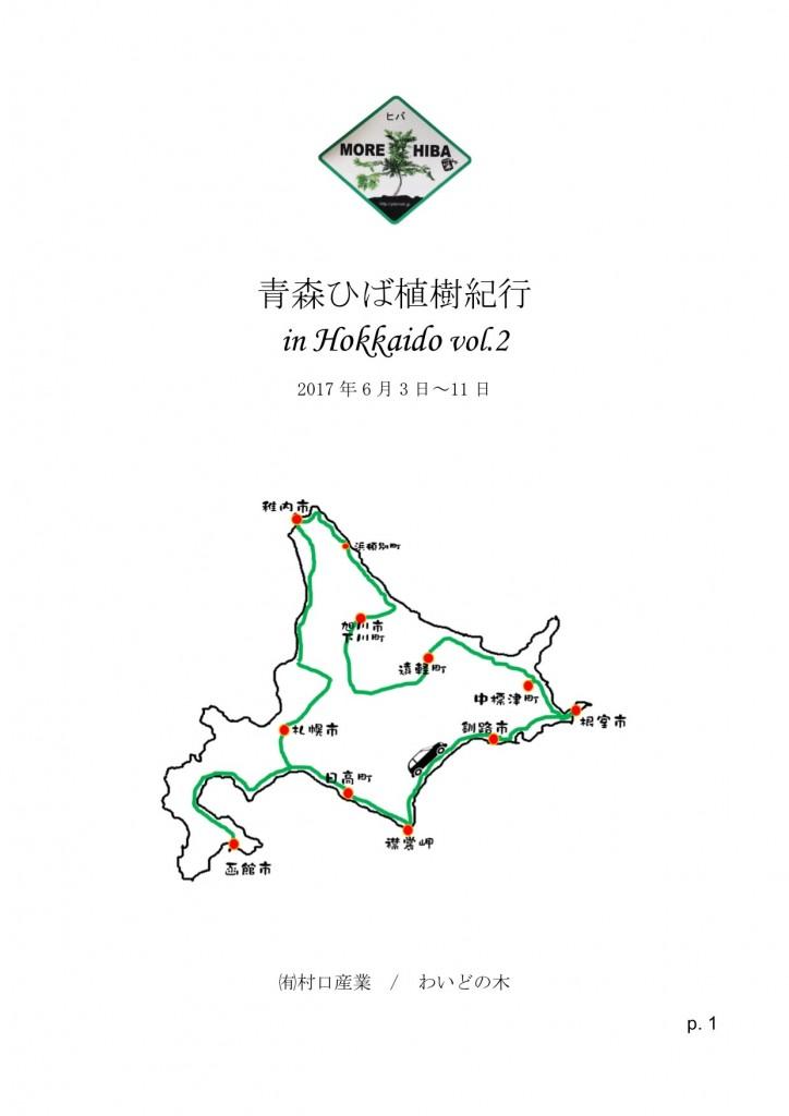 北海道植樹トリップ2017年6月 (2)