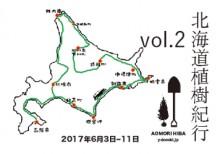 北海道植樹紀行 vol.2