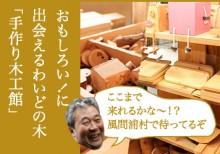 おもしろい!に出会える「手作り木工館」