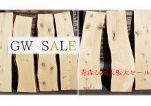 GW SALE!! 天板・デッキ材大セール