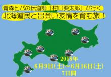 北海道民と出会い友情を育む旅!