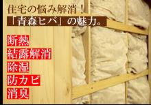 青森ヒバによるリフォーム・リノベーション