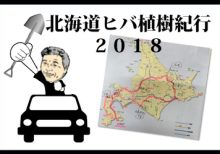 ご報告~北海道ヒバ植樹紀行2018~