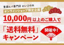 オンラインショップ限定「送料無料」キャンペーン開催中!