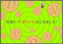 青森ヒバ「ポイント」はじめました!