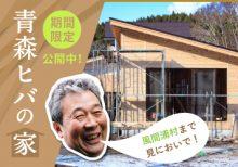 「青森ヒバの家」期間限定で公開中!