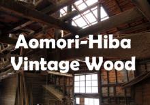 Aomori-Hiba Vintage Wood