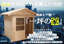青森ヒバ製「一坪の家」