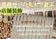 青森ヒバの丸太で遊ぶ「店舗装飾」