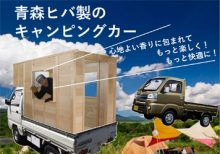 青森ヒバ製のキャンピングカー