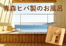 青森ヒバ製のお風呂