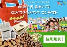 青森朝日放送「ハッピィ」とコラボで開催!青森ヒバコンテスト 結果発表
