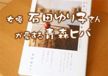 女優 石田ゆり子さんが愛する青森ヒバ