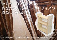 セミオーダーでつくる!あなたの空間にピッタリサイズの青森ヒバの家具